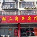 淄博桓台超人商务宾馆外观图