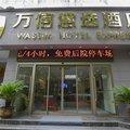 万信慧选酒店洛阳周王城广场店酒店预订
