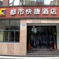 新郑都市快捷酒店酒店预订