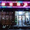 繁峙县排楼旅馆外观图