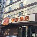 如家快捷酒店(天津古文化街金纬路店)外观图