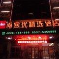 尚客优精选酒店(邹城峄山南路店)外观图