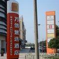 万信慧選酒店(上海浦東機場一店)