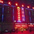 华山阳光商务酒店酒店预订
