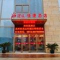 尚客优酒店(苏州石湖景区世茂店)外观图