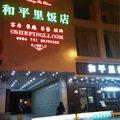 长沙和平里饭店(老上海主题)外观图
