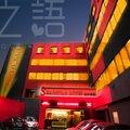 珠海韶関精品酒店