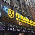 黄冈印尚国际商务酒店酒店预订