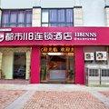 都市118連鎖酒店(連雲港中山西路店)