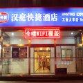 汉庭酒店(北京工业大学店)外观图