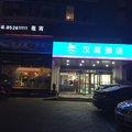 (新品)漢庭酒店(平湖新華中路店)