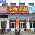 栾城县永顺旅馆外观图