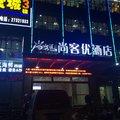 尚客優連鎖酒店(深セン(深圳)機場北店)
