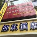 如家快捷酒店(南京夫子庙三山街地铁站店)外观图