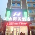 邢台汇金商务酒店外观图