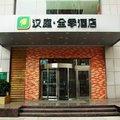 全季酒店(瀋陽中山公園店)