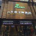 上海艾森主題酒店(膠州路店)