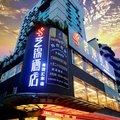 艺锦酒店(自贡店)