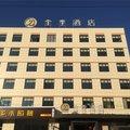 全季酒店(临清市政府店)外观图