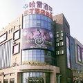 布丁酒店(蘇州木読国際影視城地鉄站店)