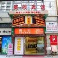 广州美领宾馆外观图