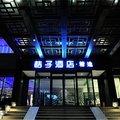 桔子酒店精选(杭州武林门店)外观图