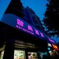 Zhotels智尚酒店(上海城隍廟外灘店)