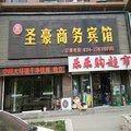 瀋陽聖豪賓館