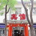 北京凯伦宾馆