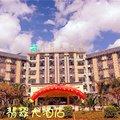 楚雄禄丰翡翠大酒店酒店预订