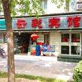 北京云彩宾馆(北礼士路店)外观图