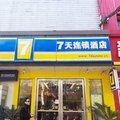 7天连锁酒店(杭州汽车南站店)外观图