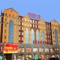 三河奇丽国际大厦酒店预订