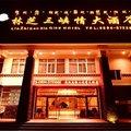 林芝三峡情大酒店外观图