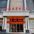 沧州银泰商务酒店外观图