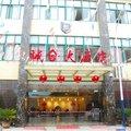 温州泰顺诚合大酒店外观图