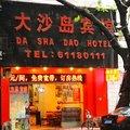 广州大沙岛宾馆外观图