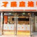 布丁酒店(苏州工业园区东环路店)外观图