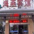 扬州海燕宾馆