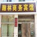 昌乐翰林商务快捷宾馆外观图