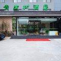 格林豪泰青皮樹(揚州瘦西湖揚大師院店)