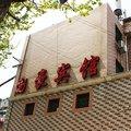 南京国豪宾馆外观图