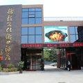 嵩县豫杭文化假日酒店外观图