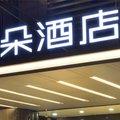南京総統府亜朵酒店