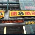 速8酒店(武汉黄鹤楼阅马场店)外观图