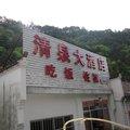 九华山清泉大酒店