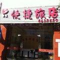 周宁旺泉快捷旅馆外观图