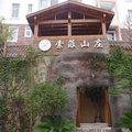 武夷山索菲别墅酒店外观图