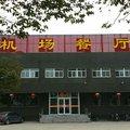 正定县机场餐厅快捷酒店外观图
