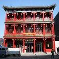 瀋陽清風軒賓館